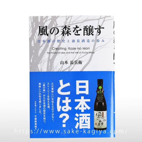 〜風の森を醸す〜日本酒の歴史と油長酒造の歩み