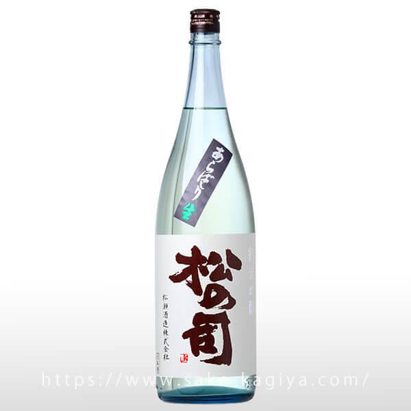 松の司 純米吟醸 あらばしり 生 1.8L