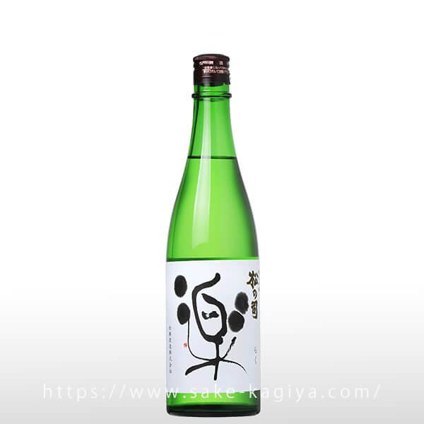 松の司 純米吟醸 楽 720ml