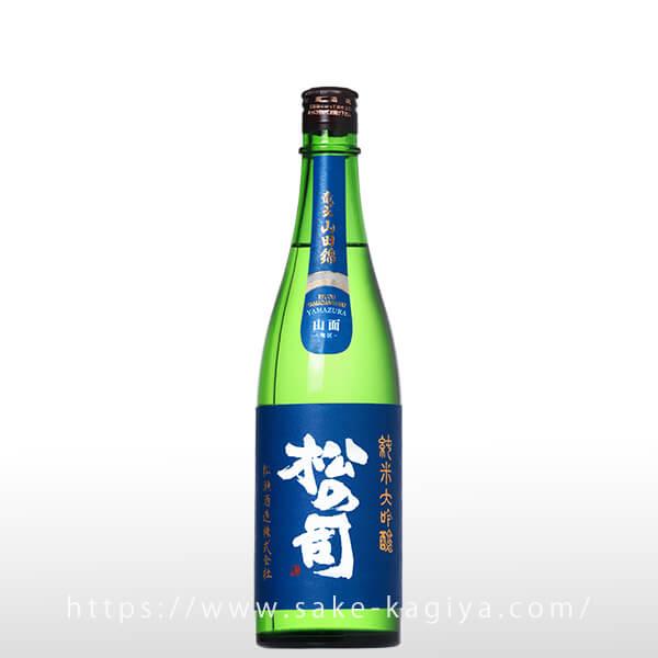 松の司 純米大吟醸 竜王山田錦 山面 720ml