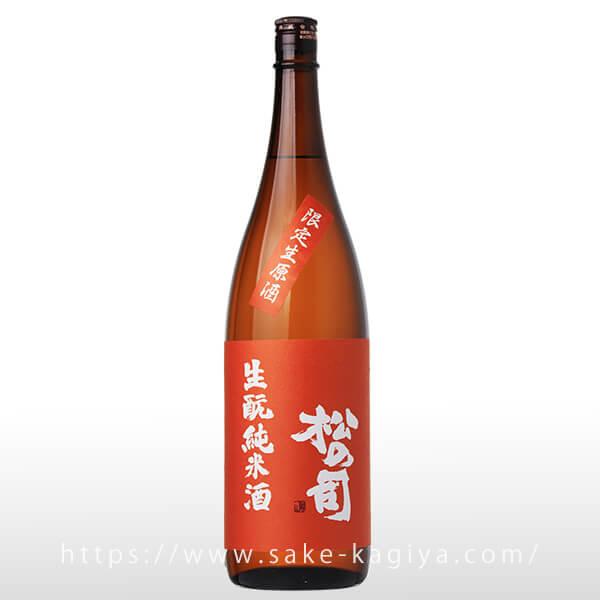 松の司 生もと純米 生原酒 1.8L