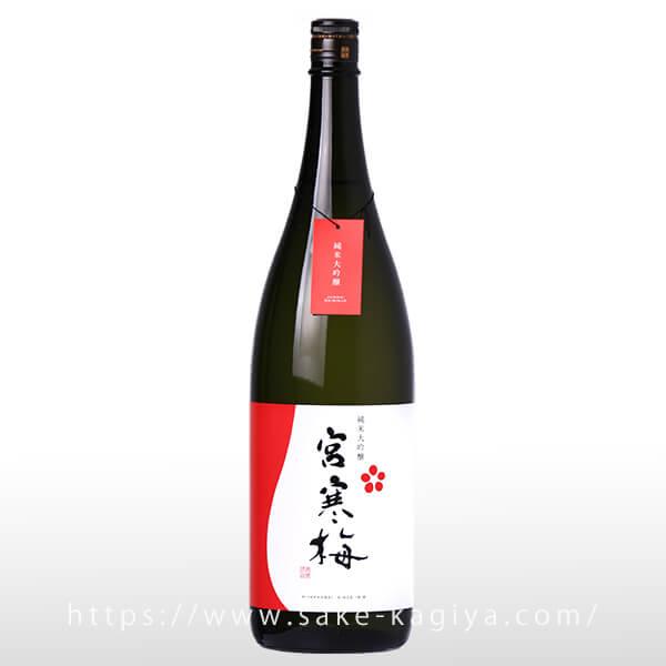 宮寒梅 純米吟醸 美山錦45% 1.8L