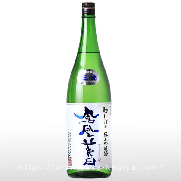 鳳凰美田 純米吟醸 初しぼり 1.8L