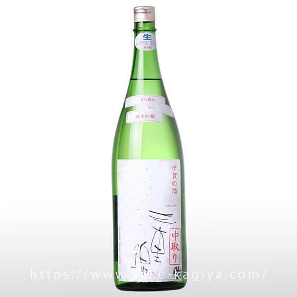 三重錦 純米吟醸 中取り 生 1.8L