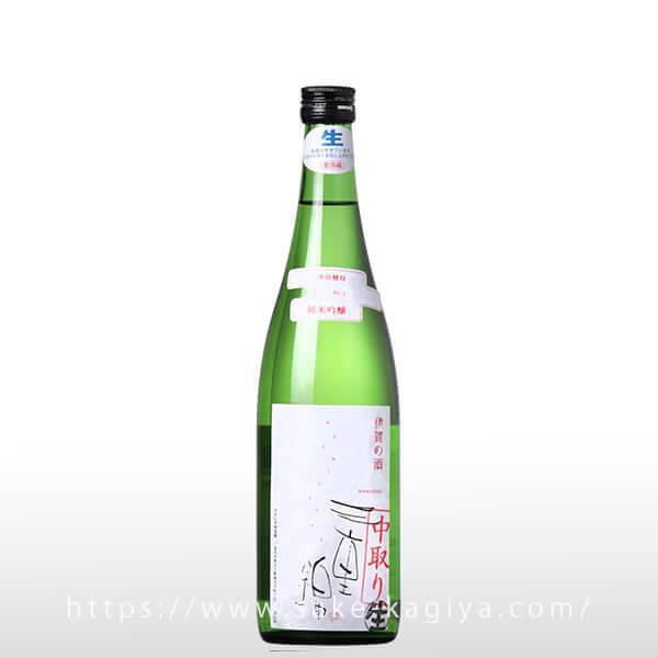 三重錦 純米吟醸 中取り 生 720ml