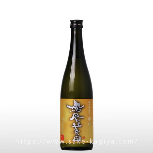 鳳凰美田 純米吟醸 雄町 無濾過生酒 720ml