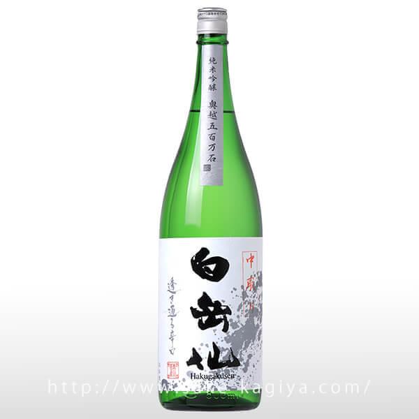 白岳仙 純米吟醸 奥越五百万石 中取り 1.8L