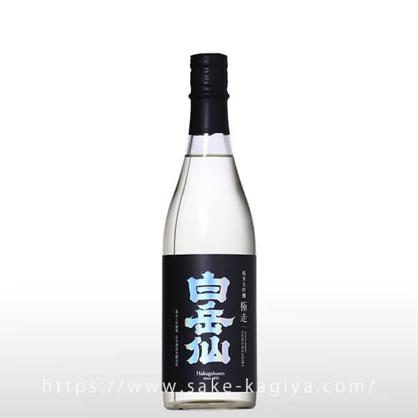 白岳仙 純米大吟醸 極走 GOKUBASHIRI 生原酒 720ml