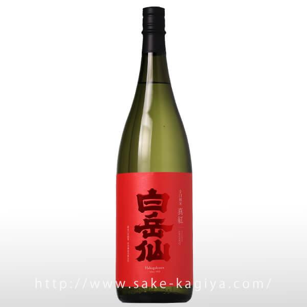 白岳仙 辛口純米 真紅 SHINKU 1.8L