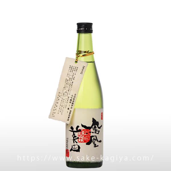 鳳凰美田 大吟醸 鑑評会出品酒 500ml