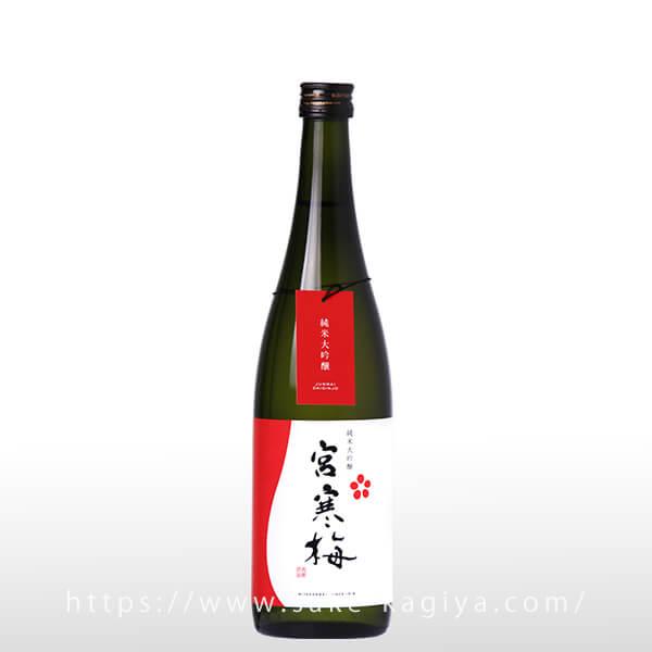 宮寒梅 純米吟醸 美山錦45% 720ml