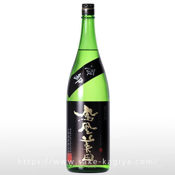 鳳凰美田 冷卸 純米吟醸 五百万石 1.8L