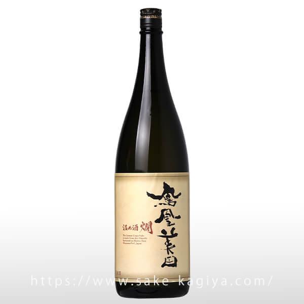 鳳凰美田 純米吟醸温め酒燗 雄町 1.8L