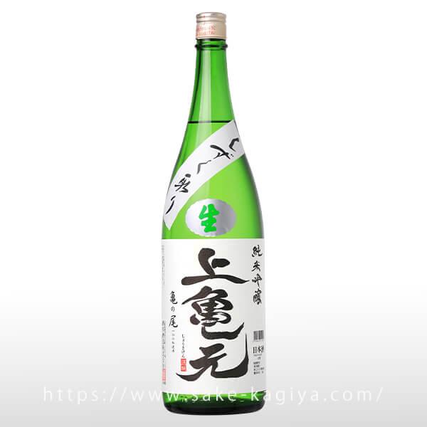 上喜元 亀の尾 雫取り 純米吟醸 生酒 1.8L