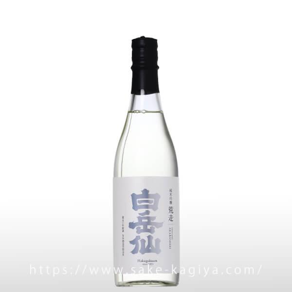 白岳仙 純米吟醸 五百万石 あらばしり 720ml