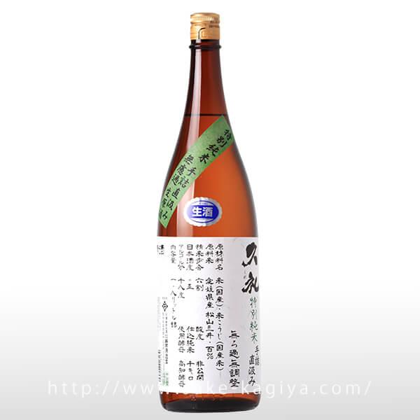 久礼 特別純米無濾過生酒 松山三井 1.8L
