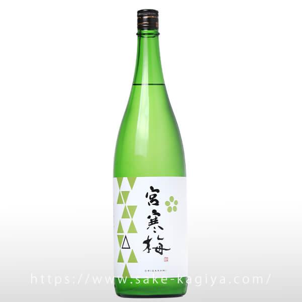 宮寒梅 純米吟醸 美山錦45% おりがらみ 1.8L