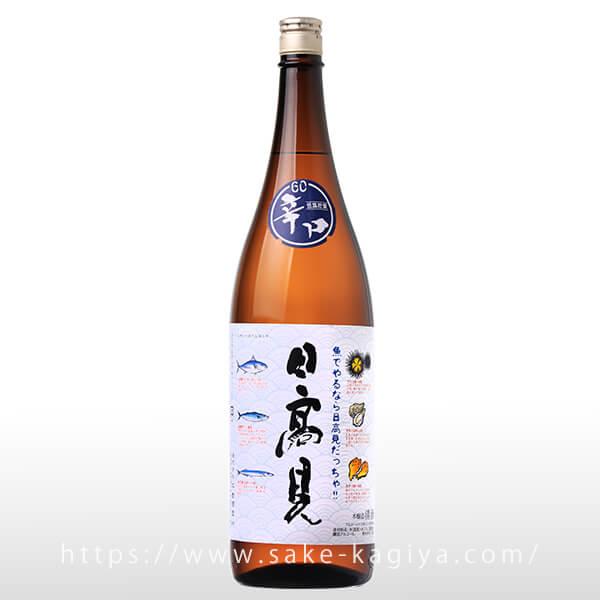 日高見 本醸造辛口 1.8L