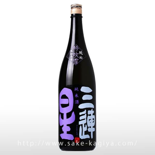 三連星(黒)純米 生詰原酒 1.8L