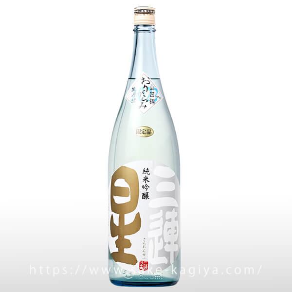 三連星(白)純米吟醸 おりがらみ生 1.8L