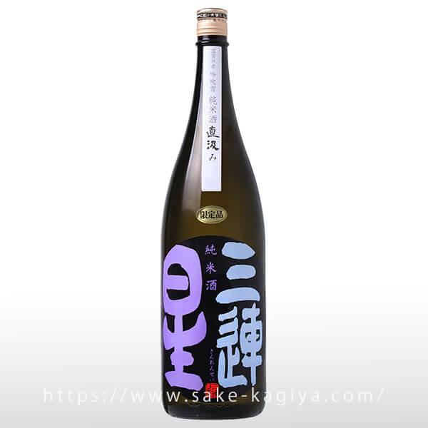 三連星(黒)純米 無濾過生原酒 直汲み 1.8L