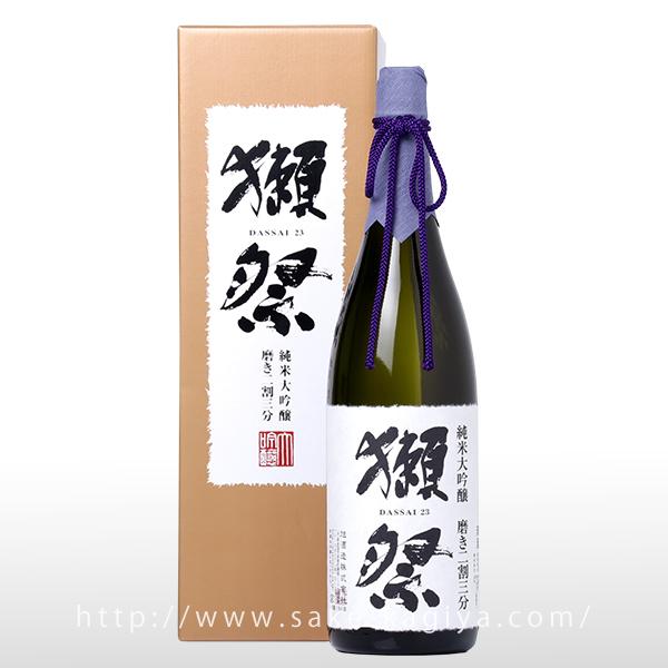 獺祭 純米大吟醸 磨き二割三分(箱入り) 1.8L