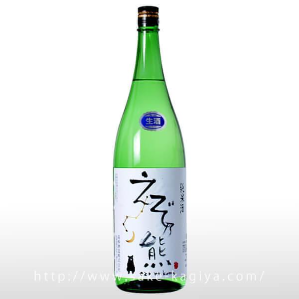 えぞ乃熊 純米 生酒 1.8L