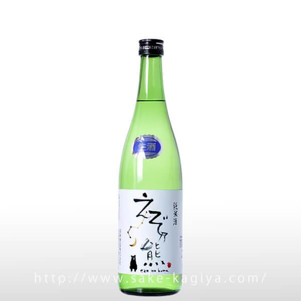 えぞ乃熊 純米 生酒 720ml