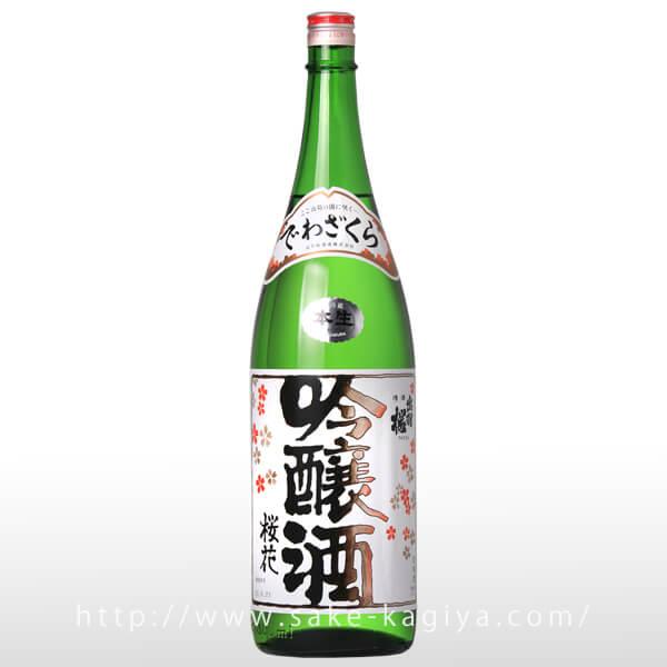 出羽桜 桜花 吟醸酒 本生 1.8L