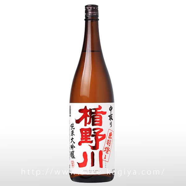楯野川 純米大吟醸 出羽燦々 中取り 1.8L