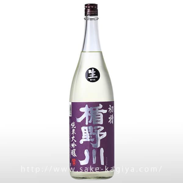 楯野川 純米大吟醸 初槽 生 1.8L