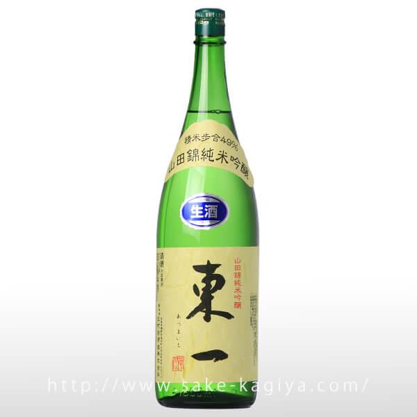 東一 山田錦 純米吟醸 生酒 1.8L