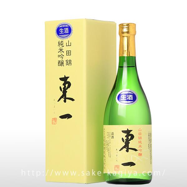 東一 山田錦 純米吟醸 生酒 720ml
