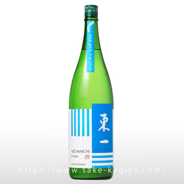 東一 純米 山田錦 うすにごり 1.8L