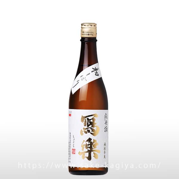 寫樂 純米 初しぼり 生酒 720ml
