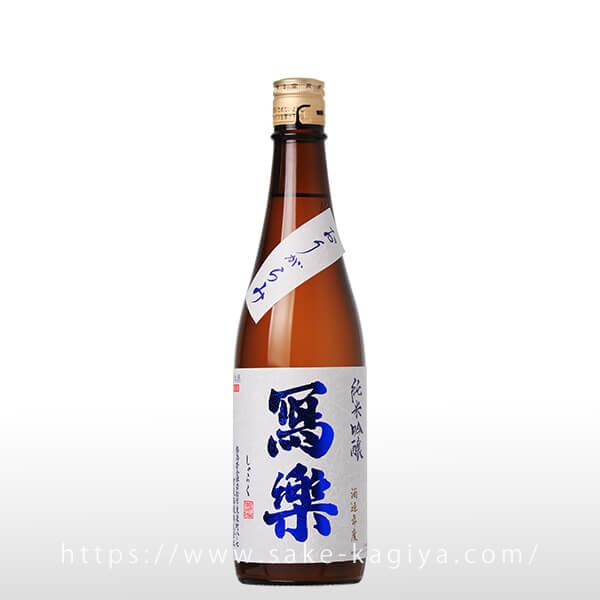 寫樂 純米吟醸 おりがらみ 720ml