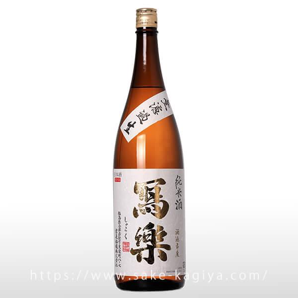 寫樂 純米 無濾過生酒 1.8L