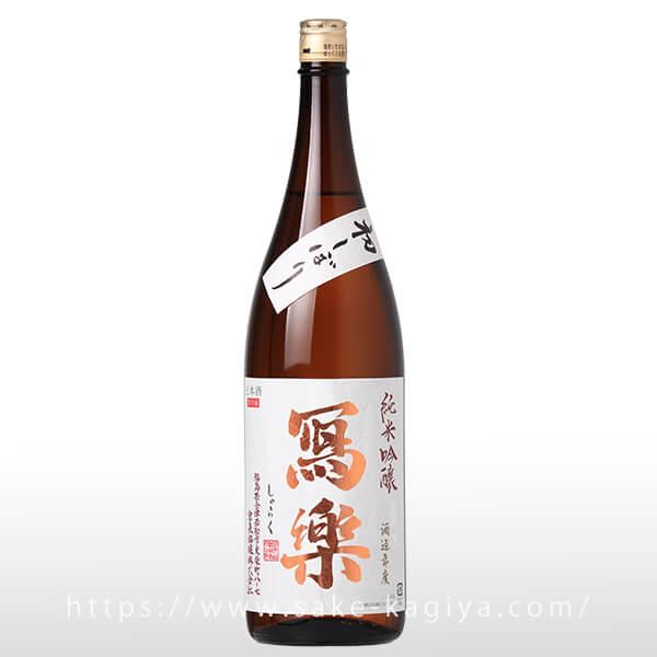 寫樂 純米吟醸  初しぼり 生酒  1.8L