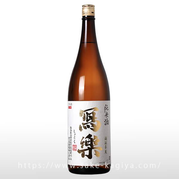 寫樂 純米酒 火入 1.8L
