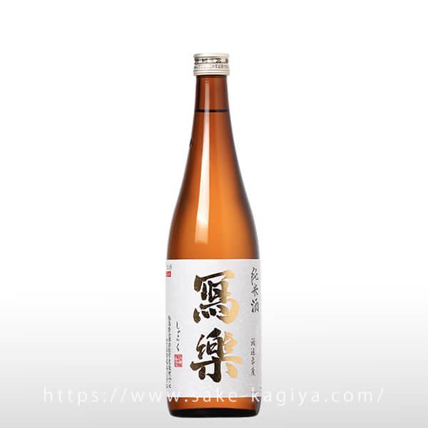 寫樂 純米酒 火入 720ml