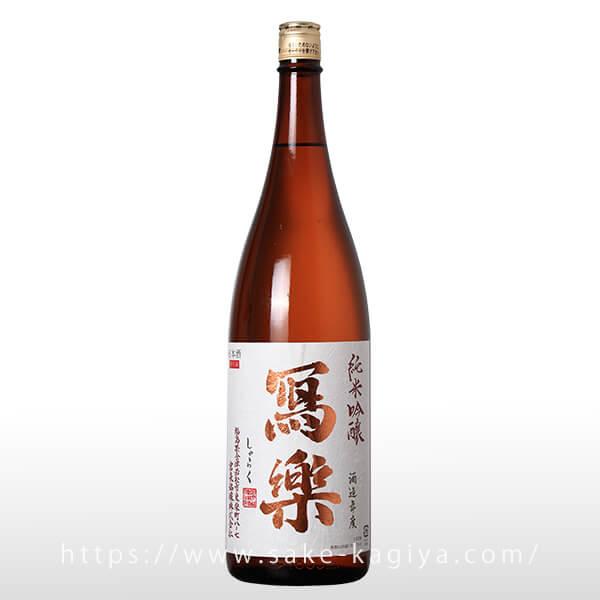 寫樂 純米吟醸 火入 1.8L