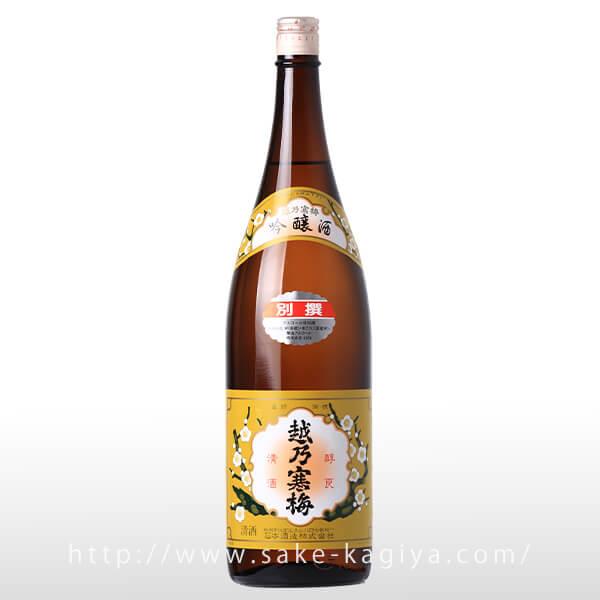 越乃寒梅 吟醸酒 別撰 1.8L