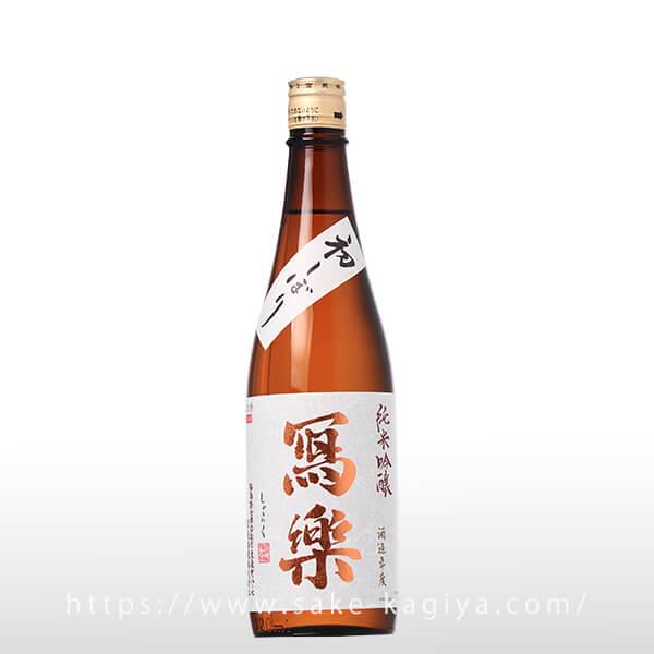 寫樂 純米吟醸  初しぼり 生酒  720ml