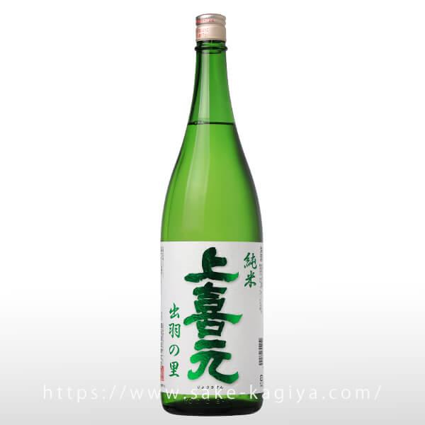 上喜元 出羽の里 純米 火入れ酒 1.8L