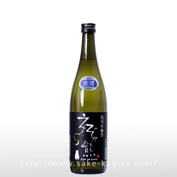 えぞ乃熊 純米吟醸 生酒 720ml