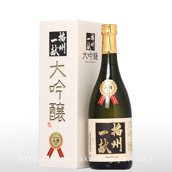 播州一献 大吟醸 金賞受賞酒 720ml