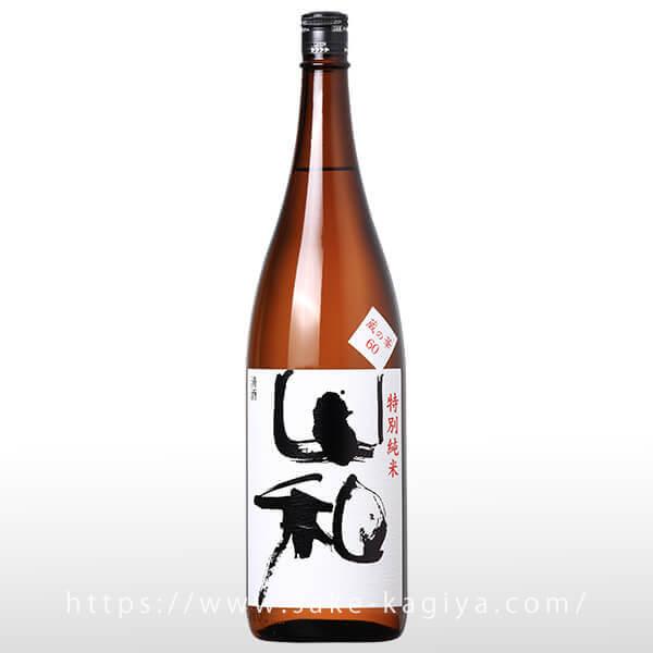 山和 特別純米 蔵の華60 1.8L