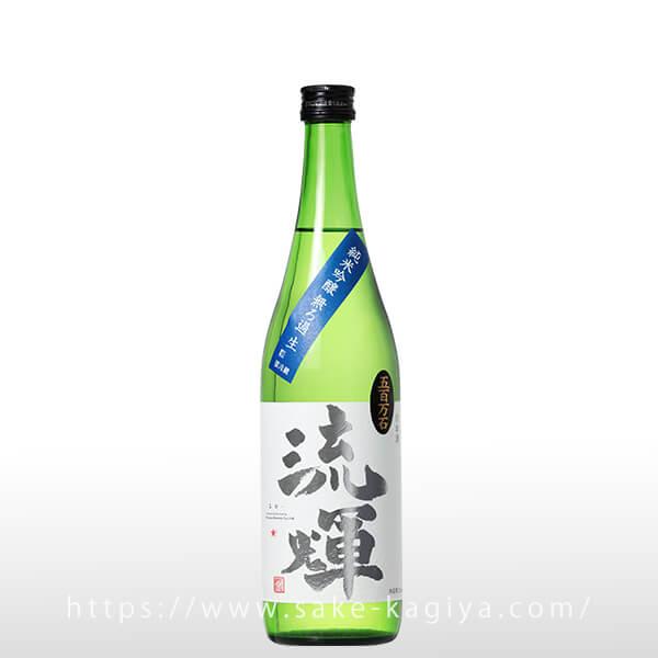 流輝 純米吟醸 無濾過生 シルバー 720ml