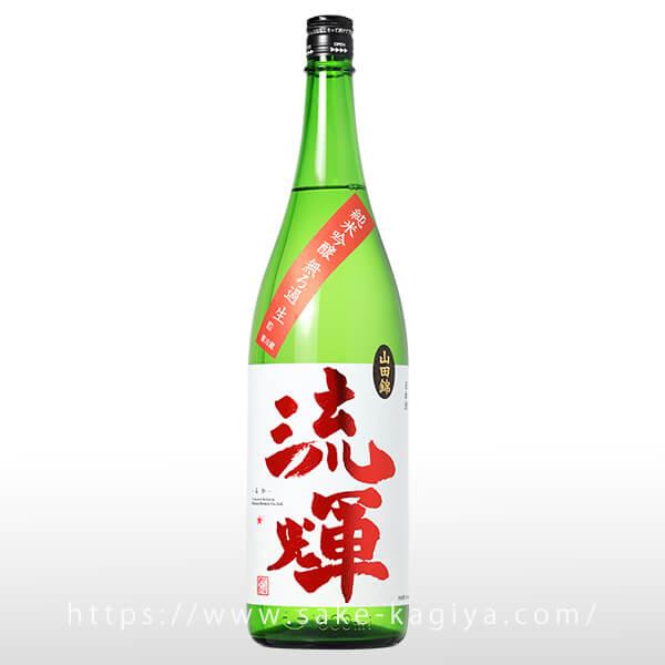 流輝 純吟 無濾過生 山田錦 (赤) 1.8L