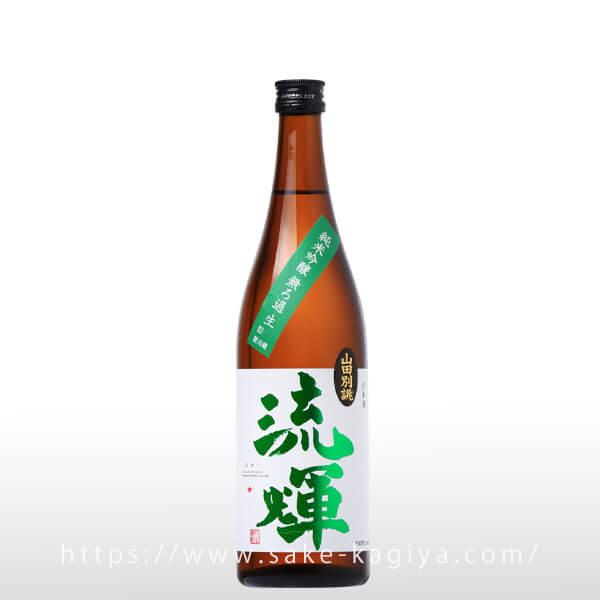 流輝 純米吟醸 無濾過生 山田錦9号 720ml